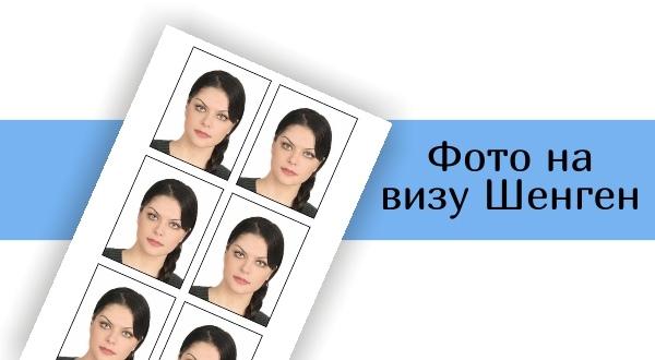 Требования к фотографии на шенген