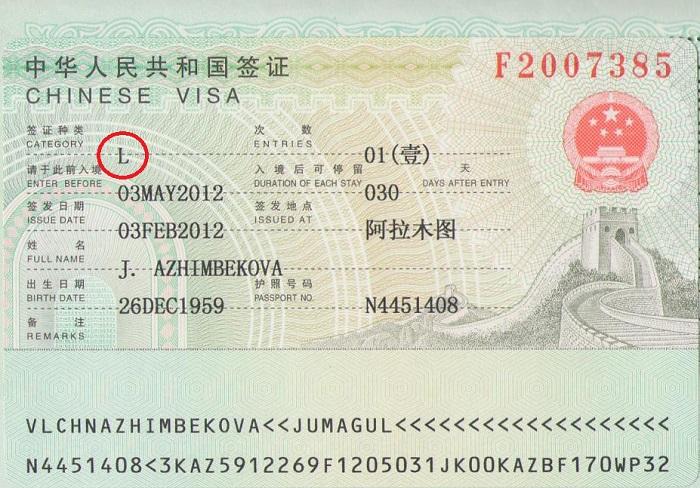 Туристическая L виза в Китай