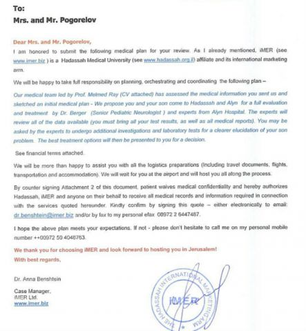 Письмо из медучреждения Израиля для получения визы