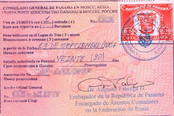 Панамская виза