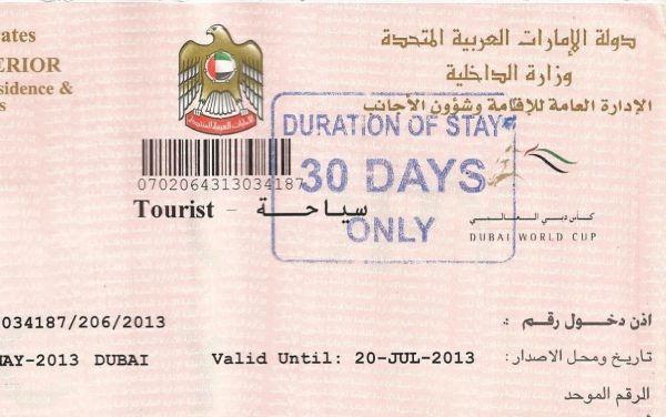 Гостевая виза в ОАЭ в паспорте