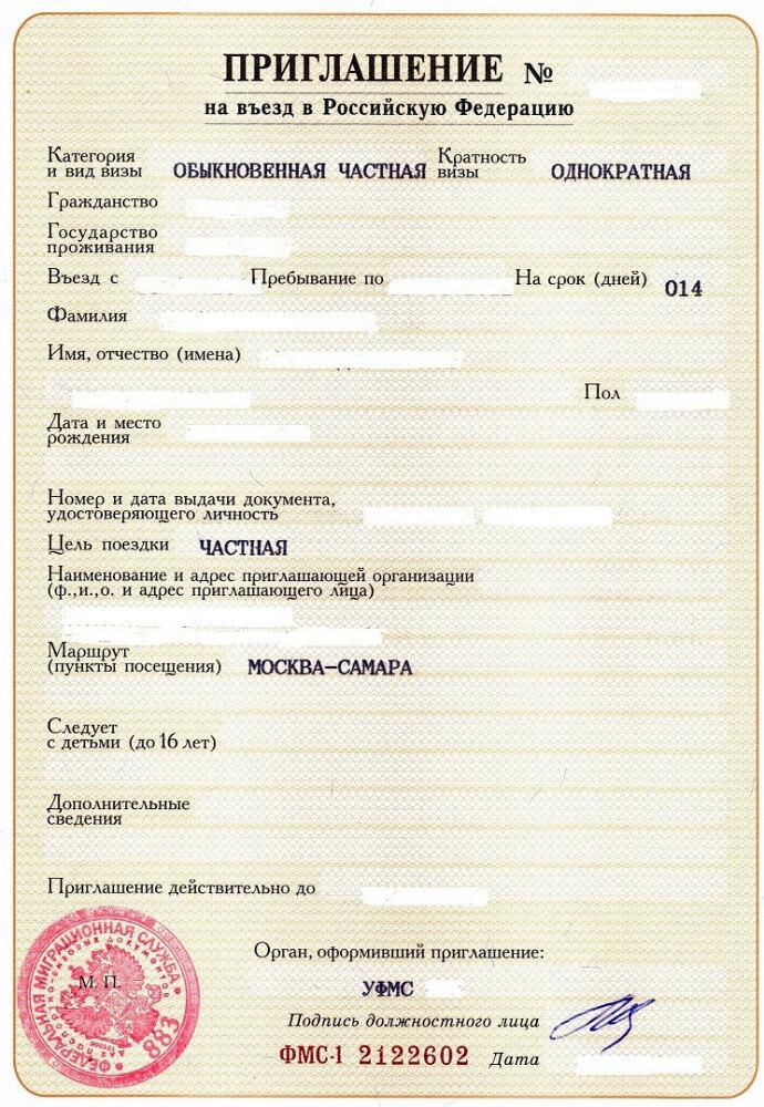 Пример приглашения на въезд в Россию