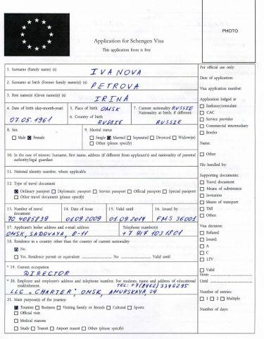 Образец анкеты на визу.