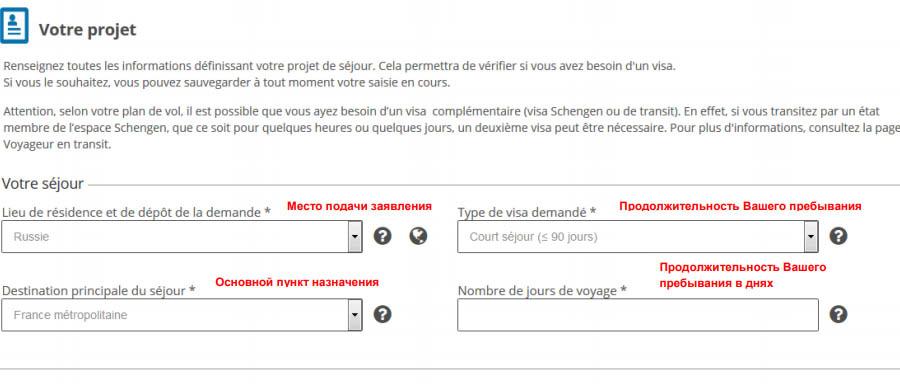 Заполнение онлайн анкеты на визу