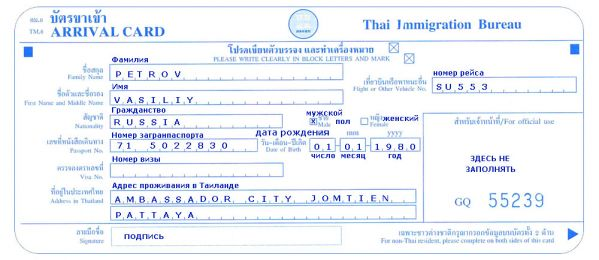 Иммиграционная карта в Таиланд