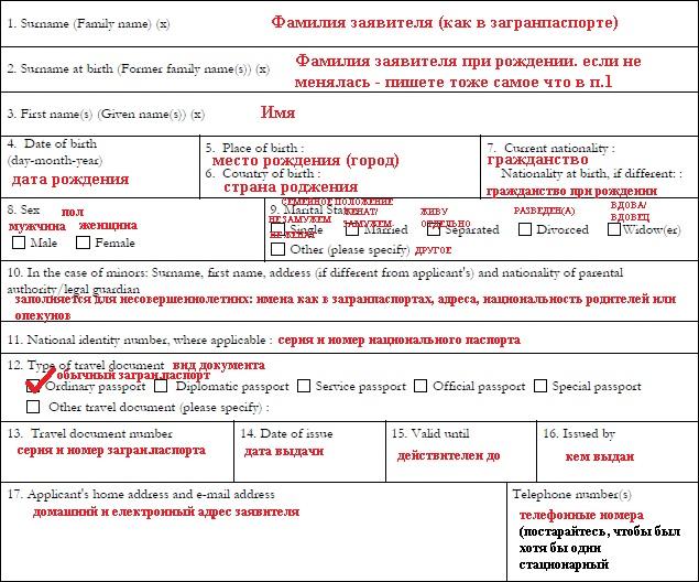 Цель пребывания в анкете на визу
