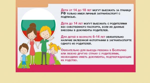 Виза для детей