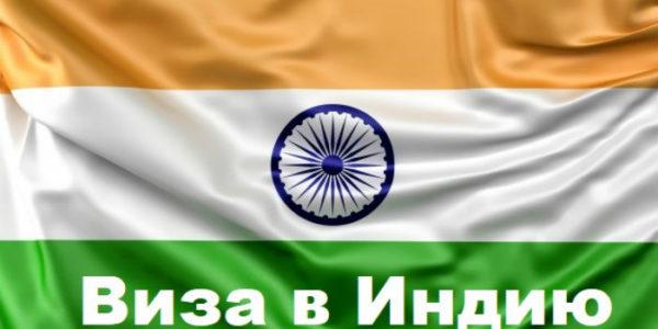 Сколько стоит индийская виза