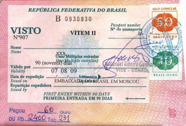 Деловая виза в Бразилию