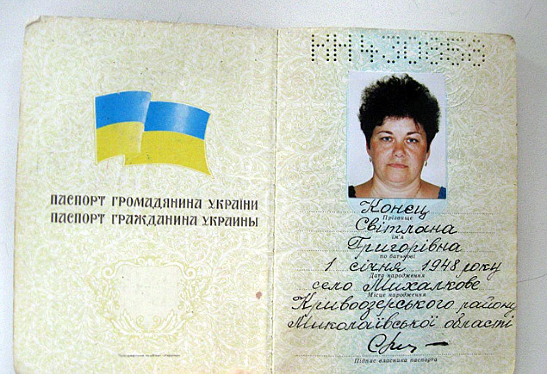 Украинский паспорт.