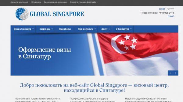 Сайт Global Singapore