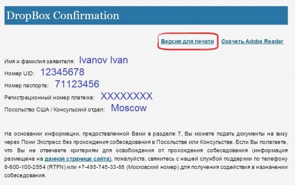 Подтверждение посольства