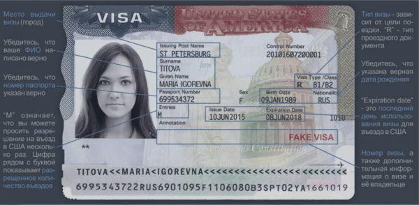 Внешний вид визы в США