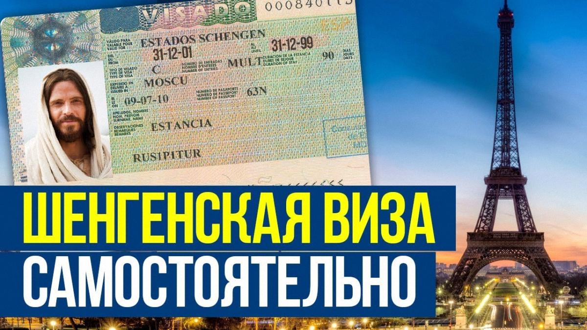 Как сделать шенгенскую визу без тура.