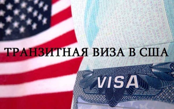 Транзитная виза.